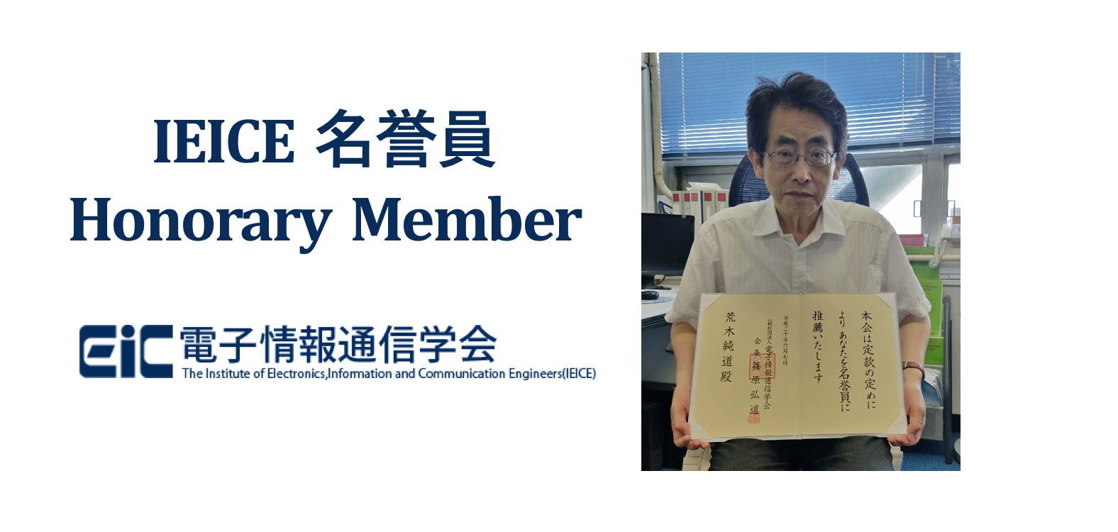 Prof. Araki was awarded the title of Honorary Member of IEICE