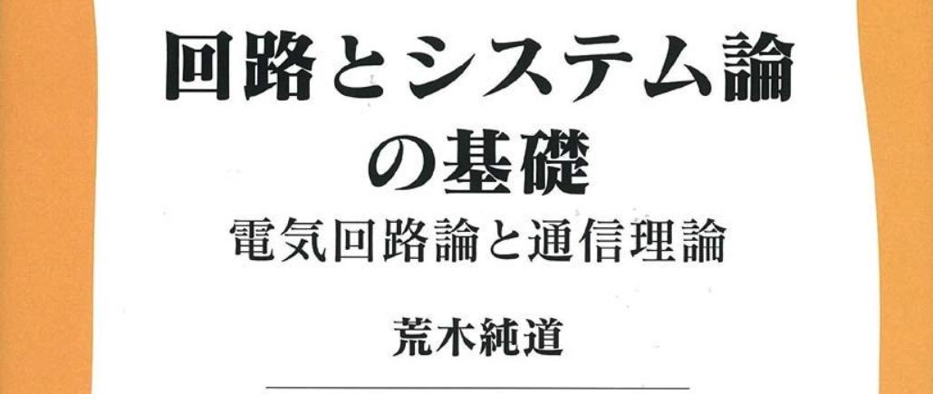 Prof. Araki published his new textbook