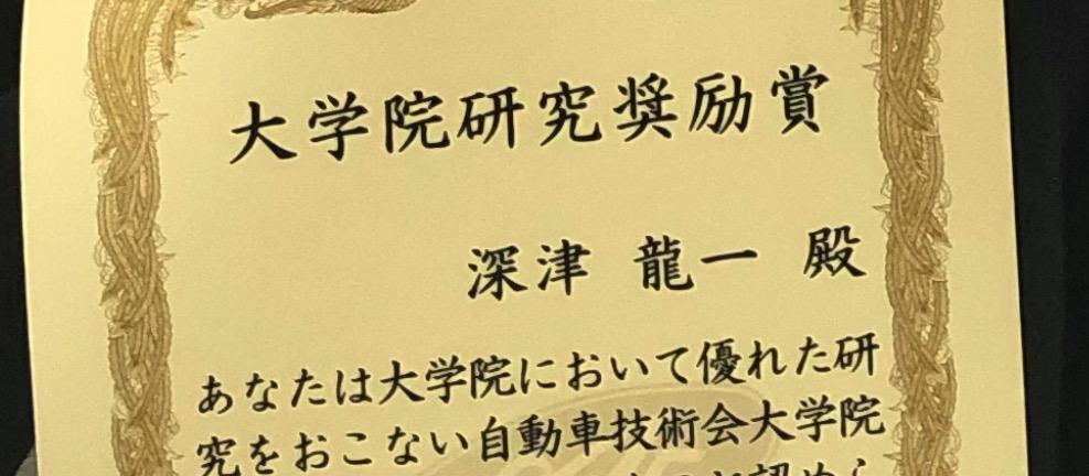 Ryuichi Fukatsu received Graduate School Research Award at JSAE
