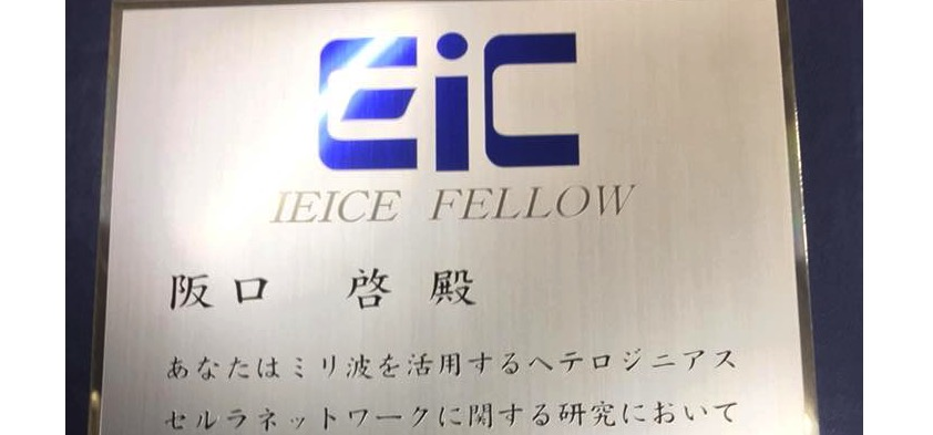 Prof. Sakaguchi was awarded IEICE Fellowship
