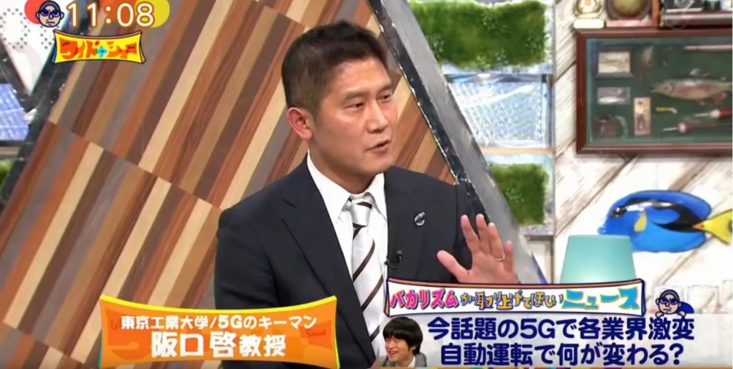 Prof. Sakaguchi participated in TV show 「ワイドナショー」 (Wide Show) and explained 5G for audience
