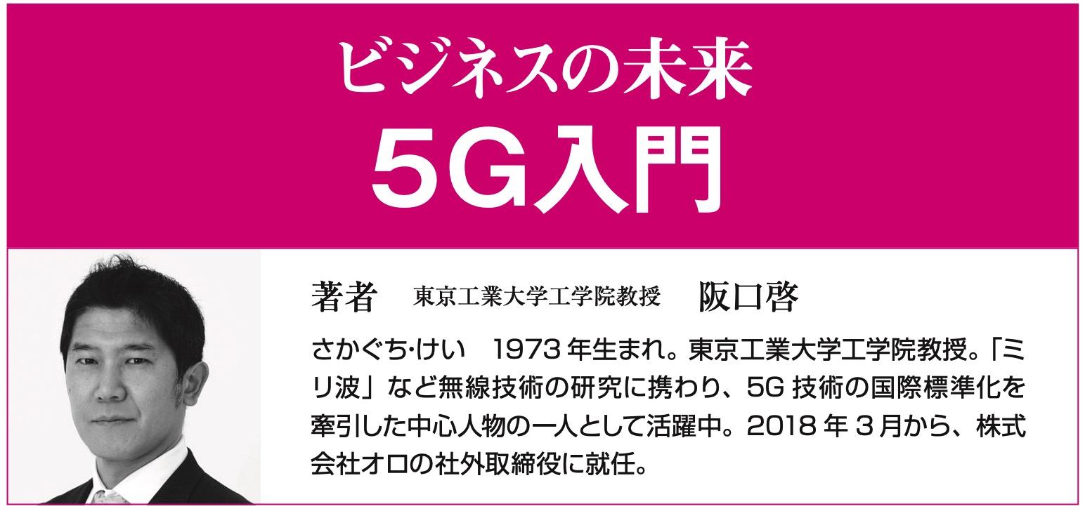 ビジネスの未来 5G入門